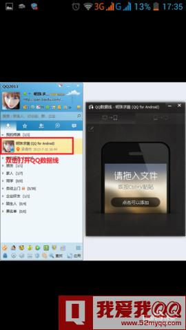 电脑无线传送文件到手机QQ教程