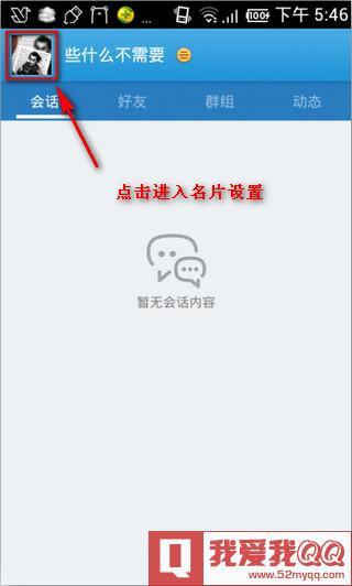 手机qq名片背景怎么换
