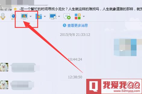 QQ屏幕分享在哪里操作? QQ如何进行屏幕分享