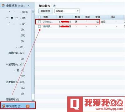 QQ删除好友