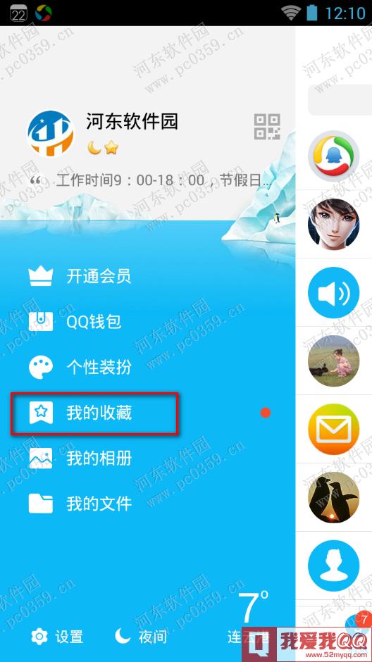 手机QQ收藏置顶功能怎么用?QQ收藏置顶功能的使用方法