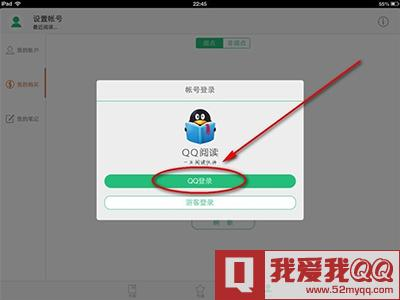 QQ阅读云书架怎么使用?   三联