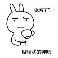 男神撩妹必备QQ头像表情包
