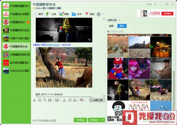 批量收集下载QQ多群组照片 三联