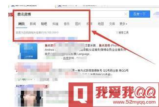 腾讯微博怎么同步到qq空间   三联