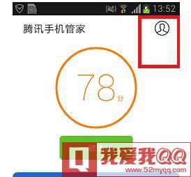 怎么使用腾讯手机管家实时保护QQ帐号安全   三联