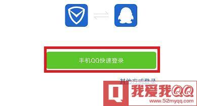 怎么使用腾讯手机管家实时保护QQ帐号安全