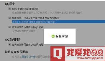 腾讯微博怎么同步到qq空间