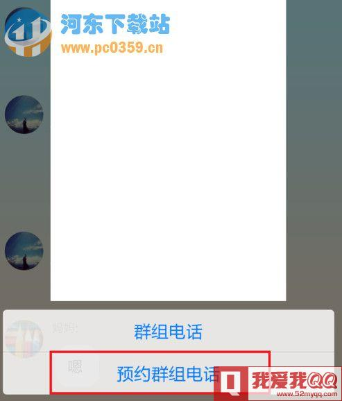 手机QQ群组电话预约功能的操作使用方法介绍