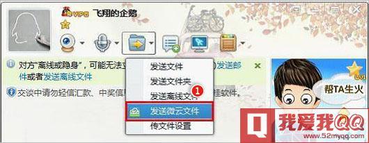 如何在QQ中发送腾讯微云文件 三联