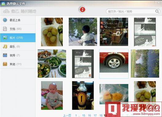 腾讯微云,如何在QQ中发送腾讯微云文件,QQ发送腾讯微云文件