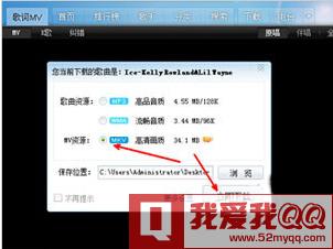 QQ音乐下载MV到U盘