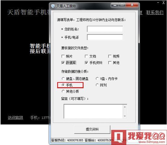 如何恢复误删的安卓手机文件