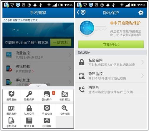 苹果iOS隐私漏洞 QQ手机管家隐私监控功能帮你解决