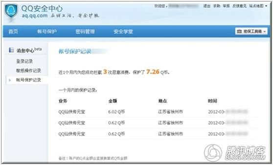 QQ安全中心隆重推出消息中心 轻松几步即可进入消息中心