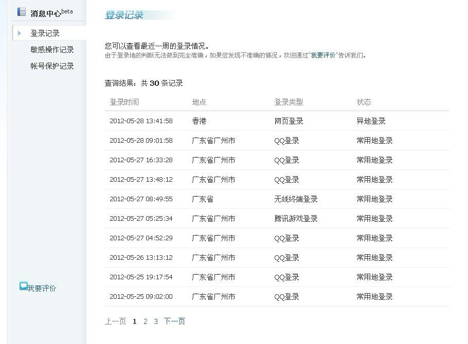 QQ登录记录怎么查询?怎样查看我的qq登陆记录?