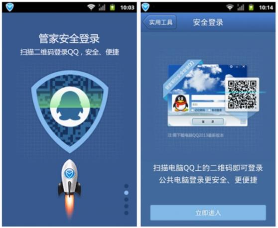 腾讯手机管家先锋版登录QQ最安全