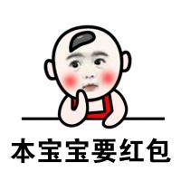 2016春节福宝宝宝本表情宝宝张嘴表情包可爱祝大家新年a宝宝图片