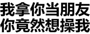 我的表情嘴很贱刘文静系列表情很污的微信女友包萌牛可爱图片