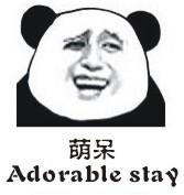 金馆长熊猫表情