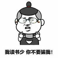 QQ漫画暴走表情的表情包形容年龄骂人漫画暴走表情QQ表情图片