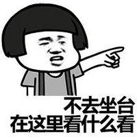 QQ漫画暴走表情蜡笔小新表情包动态3d骂人漫画暴走表情QQ表情图片