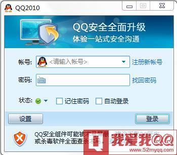 在什么情况下不能登录QQ 三联