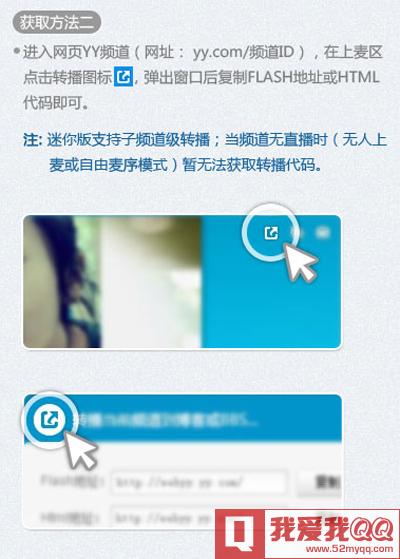 网页YY迷你版怎么用