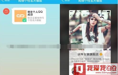 QQ购物号怎么设置名片 三联