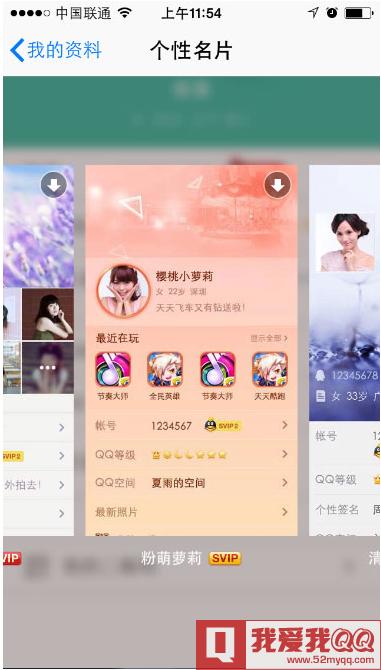 QQ购物号怎么设置名片
