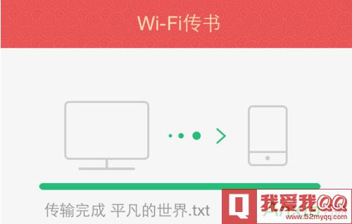 QQ阅读WiFi传书怎么用?如何传电子书到QQ阅读? 三联
