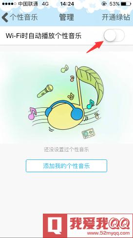 手机QQ名片个性音乐自动播放如何关闭
