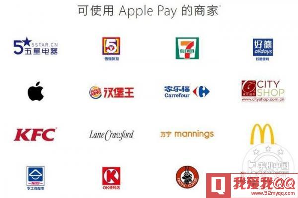 apple pay支持商家有哪些?