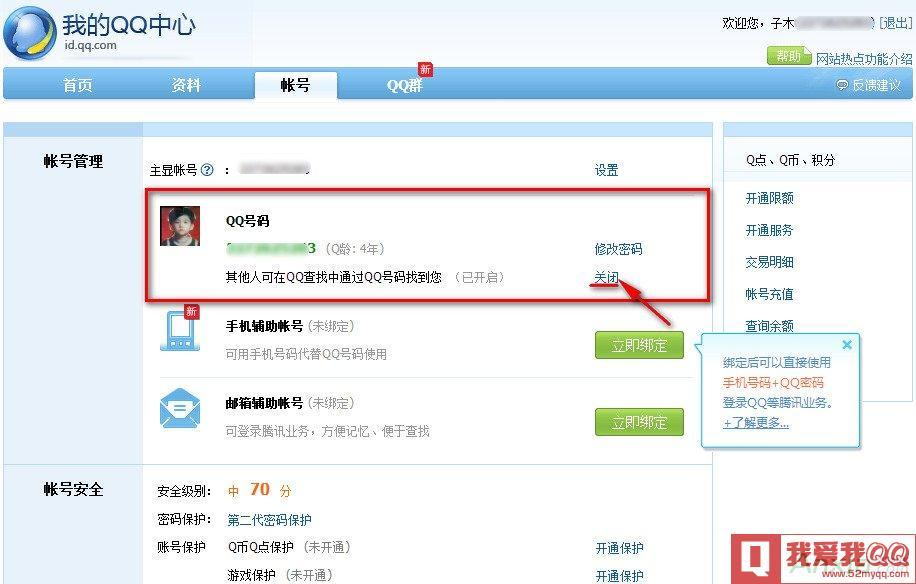 QQ怎么让他人无法查找自己的QQ号 三联