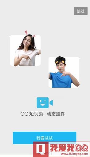 手机qq视频挂件怎么玩 安卓qq视频挂件玩法