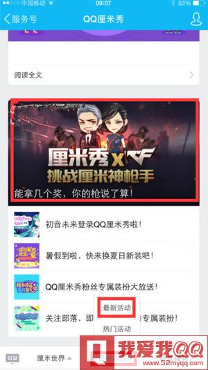 QQ厘米秀挑战神抢手怎么玩 三联