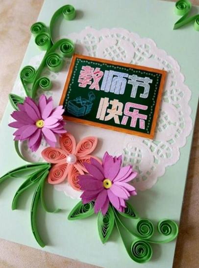 教师节贺卡手工制作步骤图解 教师节立体贺卡