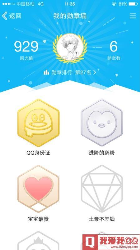 QQ身份证全球排名怎么看