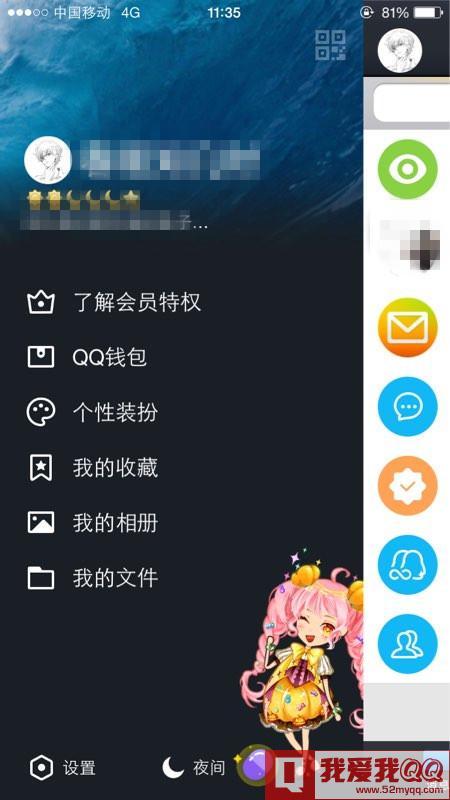 QQ身份证全球排名怎么看 三联