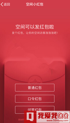 QQ空间问答红包怎么发 三联