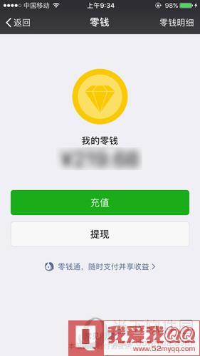 """微信""""零钱""""界面"""