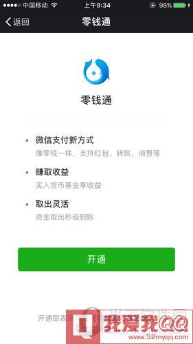 """微信""""零钱通""""界面"""