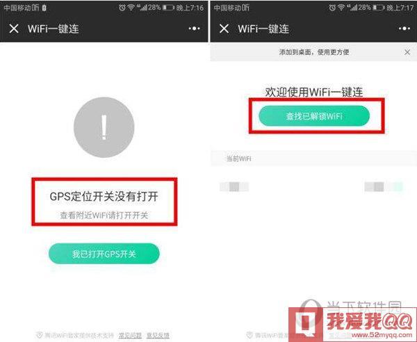 微信查看已解锁wifi