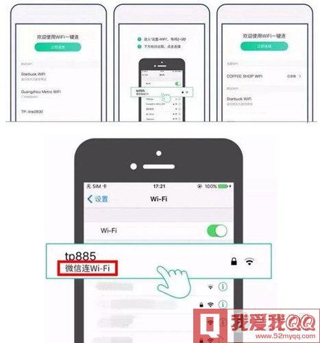 微信连接wifi2