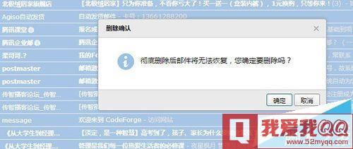 QQ邮箱怎么批量删除垃圾邮件?