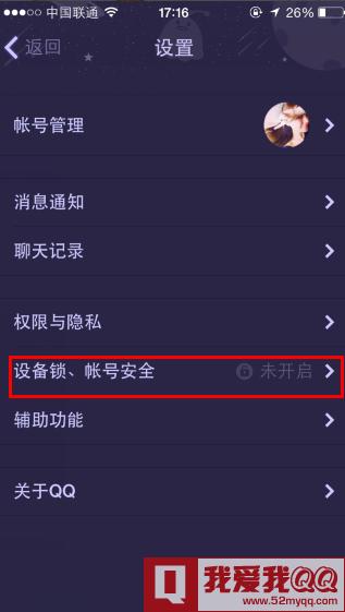 手机QQ怎么修改密码