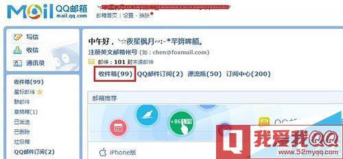 QQ邮箱怎么批量删除垃圾邮件?  三联