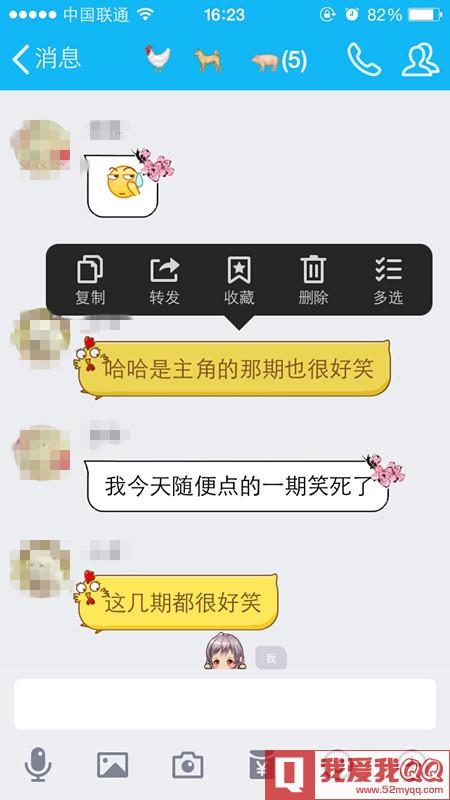 QQ怎么合并转发多条消息 三联