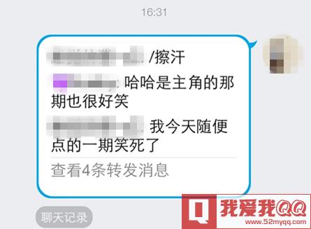 QQ怎么合并转发多条消息