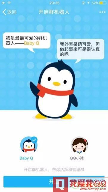 QQ群机器人Baby怎么用 三联